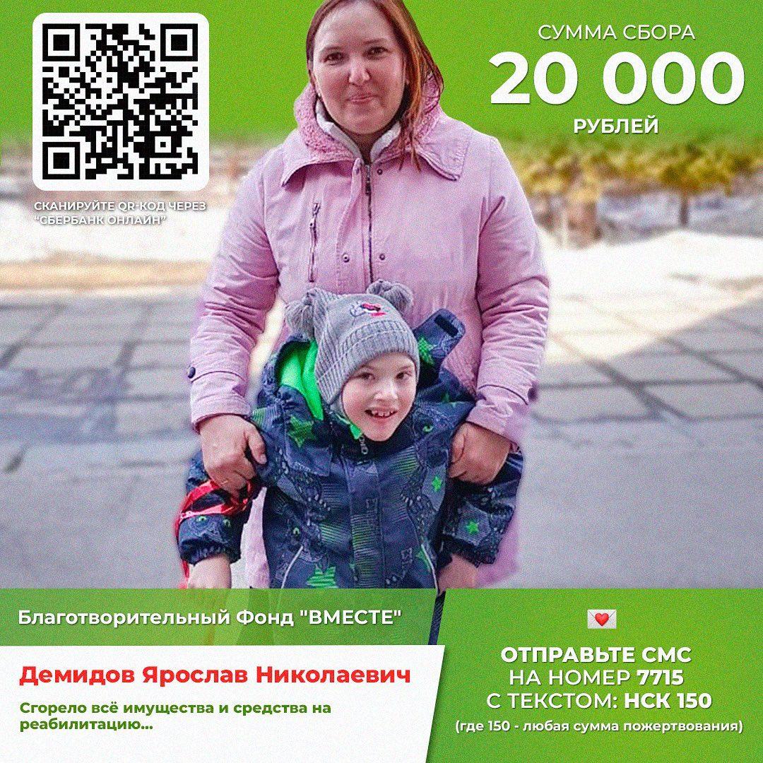 Внеочередной сбор на Ярослава Демидова